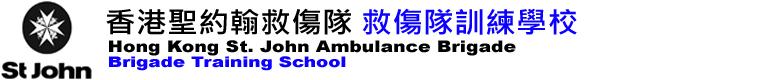 香港聖約翰救傷隊 救傷隊訓練學校